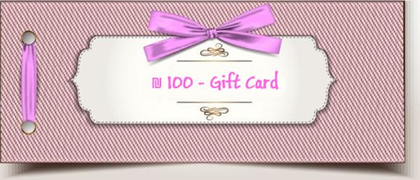 כרטיס מתנה - Gift Card ₪100  בשמים חדשים   בושם לאישה    בושם לגבר   בשמים במבצע