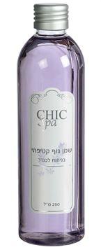 CHIC Spa Body Oil - Lavender בשמים במבצע | בושם לאישה | בושם לגבר | בשמים