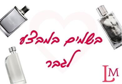 Perfumes for Men on Sale בשמים | בושם לאישה | בושם לגבר | בשמים במבצע